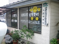 株式会社 並木建設 (さいたま市大宮区)建設業