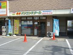 有限会社 ネオ・パソコンサービス (埼玉県 東松山市)パソコンスクール