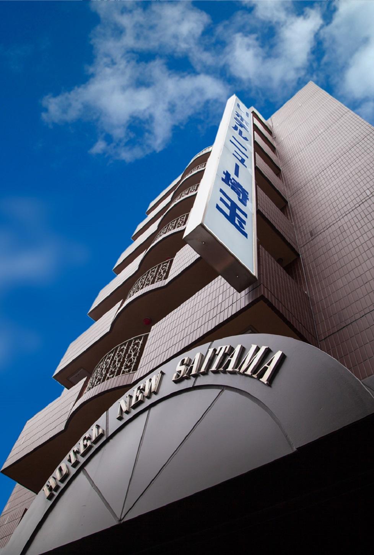 株式会社ホテルニュー埼玉(さいたま市南区)ビジネスホテル