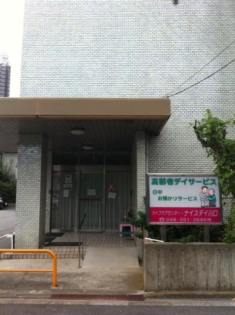 ライフケアセンター・ナイスデイ川口(埼玉県川口市)通所介護