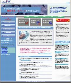 officePW(東松山市) ホームページ制作会社