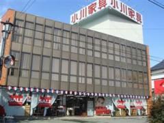 有限会社小川家具店 (埼玉県北本市) 家具専門店
