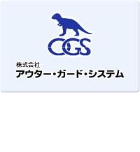 株式会社アウター・ガード・システム