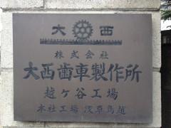 株式会社大西歯車製作所 (埼玉県越谷市) 歯車製造
