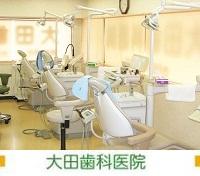大田歯科医院 (埼玉県越谷市) 歯科医院