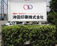 沖田印刷 株式会社(埼玉県行田市)総合印刷業