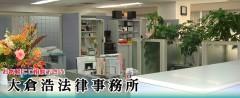 大倉浩法律事務所(さいたま市浦和区)弁護士
