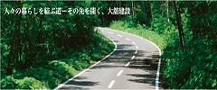 株式会社大舘建設(埼玉県比企郡ときがわ町)総合建設業 道路建設 社会基盤(駐車場・生活施設) 景観舗装