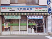 有限会社大橋薬局/本店(さいたま市中央区)薬局