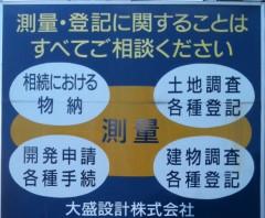 大盛設計株式会社 (埼玉県北本市) 調査・測量・開発・登記