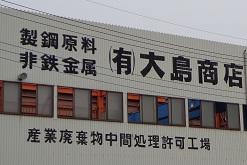 有限会社 大島商店(埼玉県比企郡川島町)金属 非鉄 スクラップ 買い取り 自動車解体