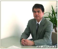 大谷司法書士事務所(東松山市) 債務整理 自己破産 相続 会社登記