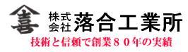 株式会社落合工業所 (杉戸町) 屋根・雨樋・外壁工事
