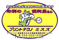 有限会社 ミスズ技研 (さいたま市 見沼区) デザイン名刺・スクリーン印刷・パット印刷