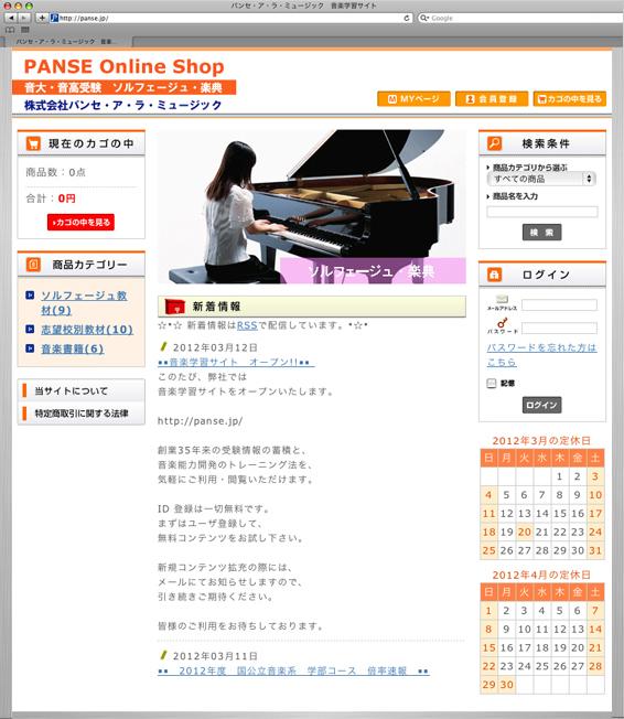 株式会社パンセ・ア・ラ・ミュージック(戸田市)音楽教材開発・出版物の通信販売