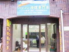 東昇 株式会社 (さいたま市 大宮区) パソコン修理・販売・中古品高値買取