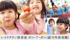 レイクタウン保育室 ポコ・ア・ポ(認可外保育園)(埼玉県越谷市)