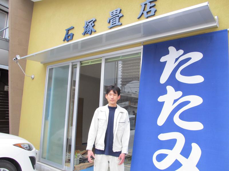 石塚畳店 (さいたま市 北区) 北区 畳店