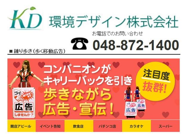 環境デザイン株式会社(さいたま市桜区) 移動広告