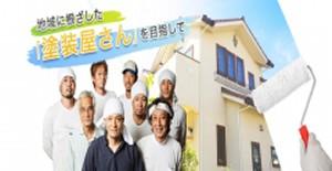 大谷美装株式会社(建築塗装・塗り替えリフォーム・内装工事)