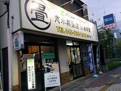 志水製畳店 蓮田屋(さいたま市岩槻区)畳工事一式【新畳・表替え・裏返し】