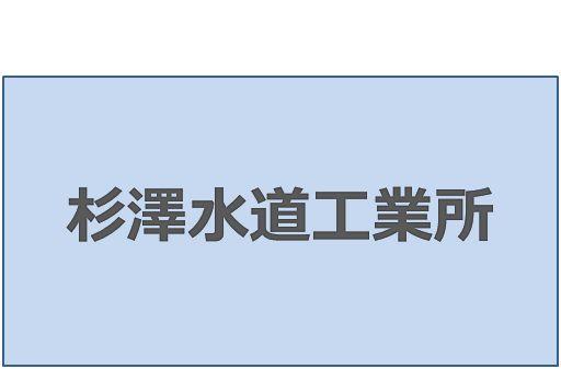 有限会社 杉澤水道工業所~埼玉県川越市~