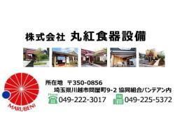 株式会社 丸紅食器設備~川越市~業務用家具 厨房設備