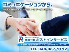 株式会社ポストインサービス(埼玉県越谷市)ポスティング