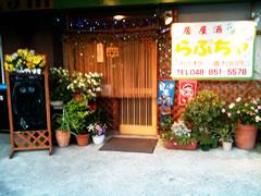カラオケ居酒屋 らぷちゃ2 (さいたま市 桜区) 居酒屋