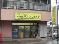 株式会社リフレファイン (さいたま市浦和区) リフォーム ビルメンテナンス