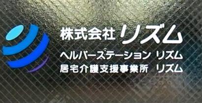 株式会社リズム(埼玉県川口市)介護