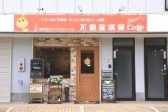 不動産情報Cafe 株式会社スマイルジャパン (埼玉県吉川市) 不動産