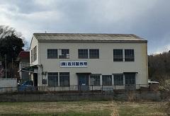 株式会社佐川製作所(比企郡鳩山町)板金 溶接加工 機械加工 試作品