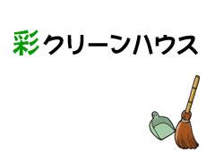 彩クリーンハウス (埼玉県 伊奈町) アパート・マンションの清掃管理