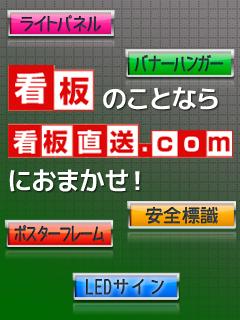看板直送.com 有限会社 彩輝 (埼玉県越谷市)看板専門eショップ