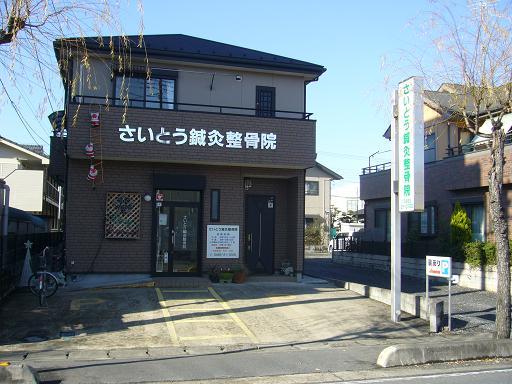 さいとう鍼灸整骨院 (埼玉県 東松山市)整骨院