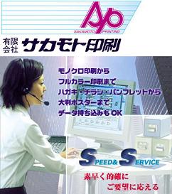 有限会社 サカモト印刷 (さいたま市 見沼区) DTP総合印刷・企画デザイン・電算用連続帳票