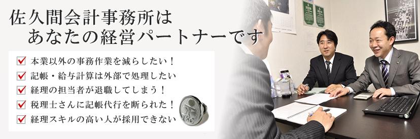 佐久間会計事務所(さいたま市浦和区)記帳代行 会計代行 会計代行