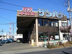 サンハナ自動車(埼玉県越谷市)自動車販売、整備、貸自動車、青バス事業