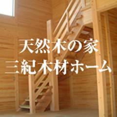 株式会社三紀木材ホーム (埼玉県鷲宮町) 住宅