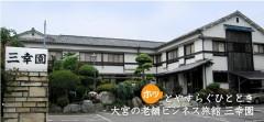 ビジネス旅館 三幸園 (さいたま市大宮区)