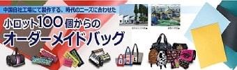 サンワ埼玉(製造輸入代理業)