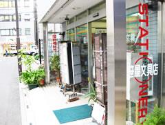 笹屋文具店 (さいたま市 南区) 事務用品・事務機器・製図用品・OA機器・印刷・印章