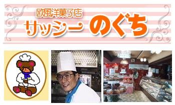 有限会社サッシ-のぐち(埼玉県鴻巣市)欧風洋菓子店(手作り洋菓子 製造・販売)