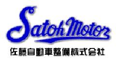 佐藤自動車整備株式会社 (埼玉県上尾市) 自動車整備