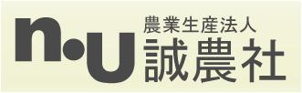 農業生産法人 株式会社 誠農社 (加須) 農業