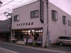 有限会社セキグチ洋品店  (埼玉県東松山市)洋服販売など