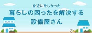 INASE(株式会社伊奈石油)伊奈・さいたま市