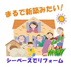 シーベース エンタープライズ (さいたま市北区)屋根 壁 リフォーム 塗装 外壁塗装 屋根塗装 屋根修繕 壁修理 防水