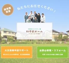 四季彩ホーム(さいたま市南区)建設業